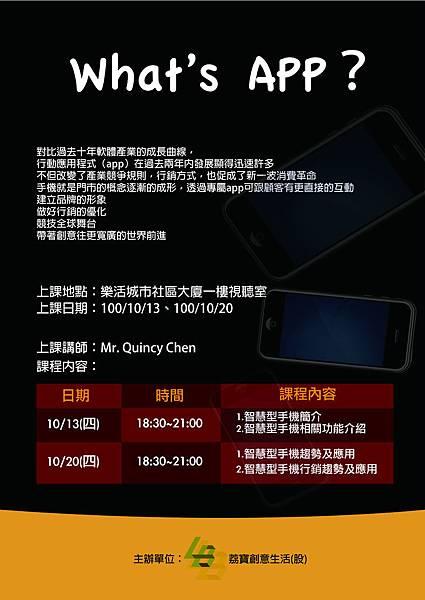 20111012what's app小海報.jpg