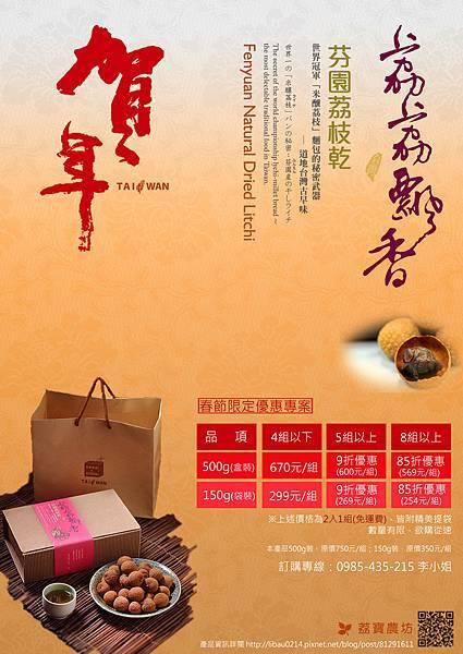 20120102荔枝乾禮盒2-1OK (2).jpg