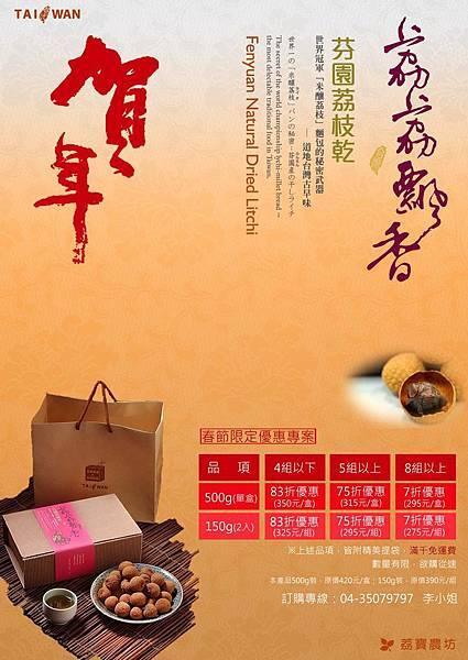 20121213荔枝乾年節禮盒