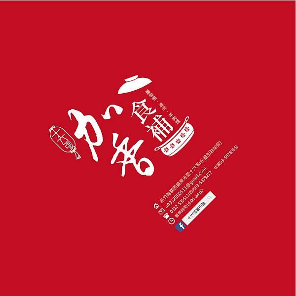 1030829加香食補菜單-297X297mm-銅版紙150-雙面彩印-1000份-01