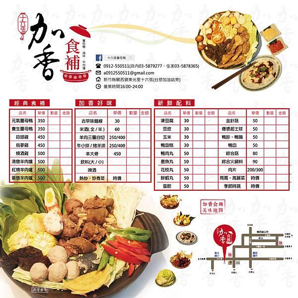 1030829加香食補菜單-297X297mm-銅版紙150-雙面彩印-1000份-02