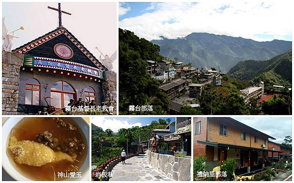 遊程8-霧台-神山-禮納里
