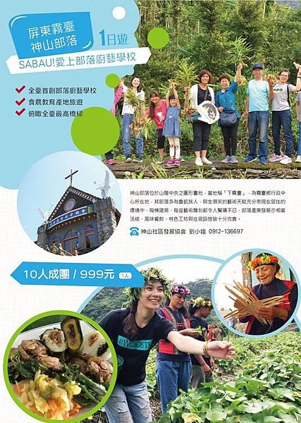 神山部落0619-1.jpg