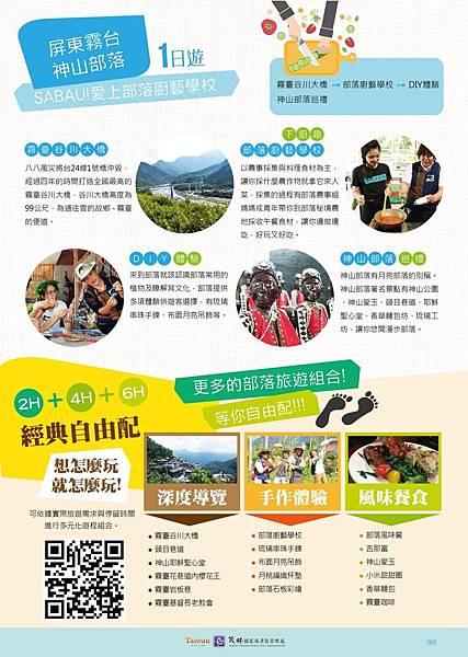 神山部落0619-2.jpg