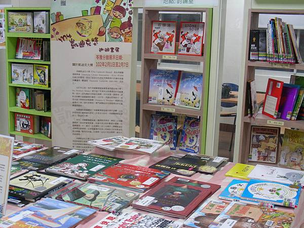 苓雅分館2/1-2/7展出精彩繪本