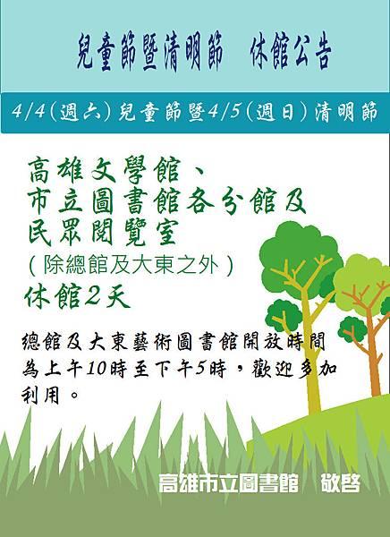 104年兒童節及清明節休館海報