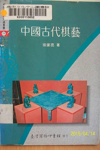 10404棋藝之美-中國古代棋藝