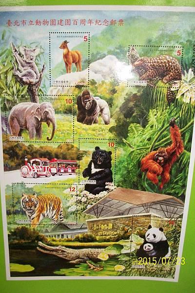木柵動物園建園百週年紀念郵票拼圖.jpg