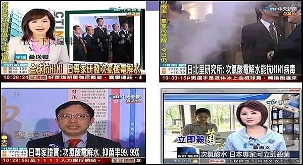 次氯酸水新聞畫面.jpg