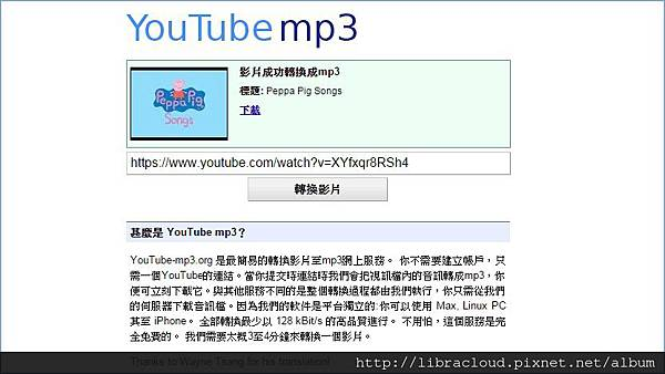 轉MP3-3.jpg
