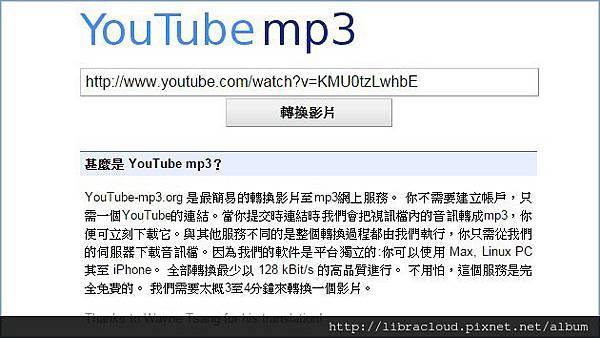 轉MP3-2.jpg