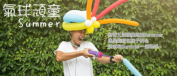 氣球頑童.png