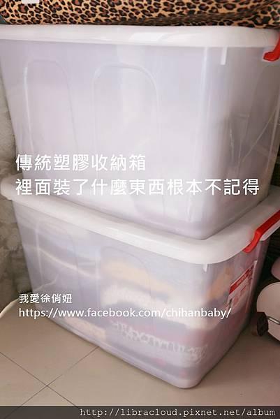 傳統收納箱.JPG