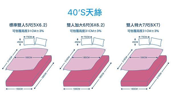 40%5CS天絲.jpg