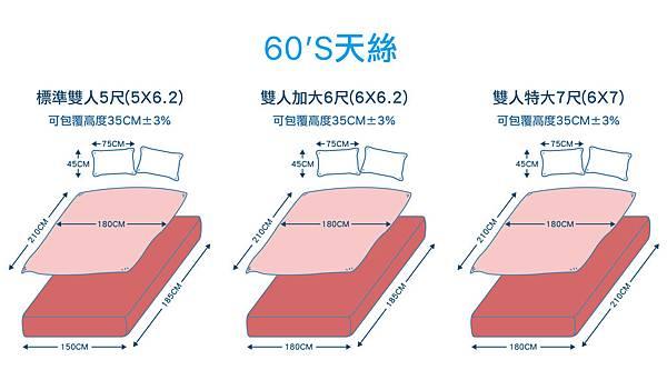 60%5CS天絲.jpg