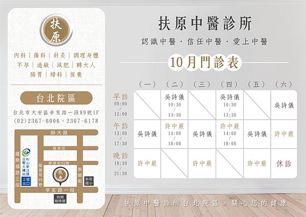 10月門診表-台北.png