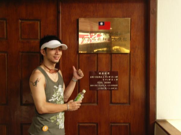 難得一見的中華民國大使館