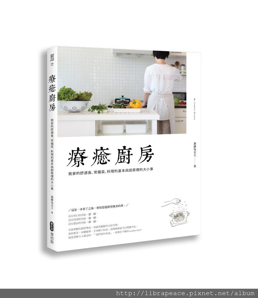 療癒廚房.jpg