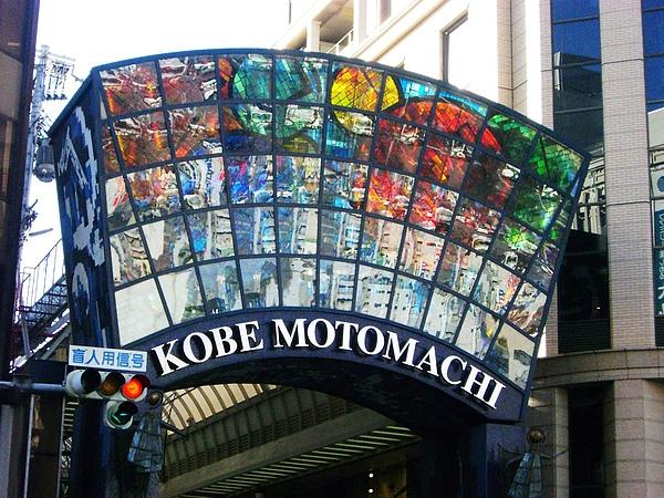 出車站,對面就是元町商店街.jpg