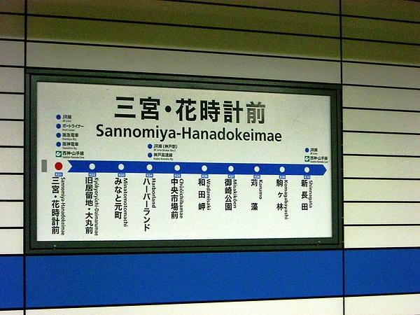 三宮和三宮花時計前是不同的車站,暈.jpg