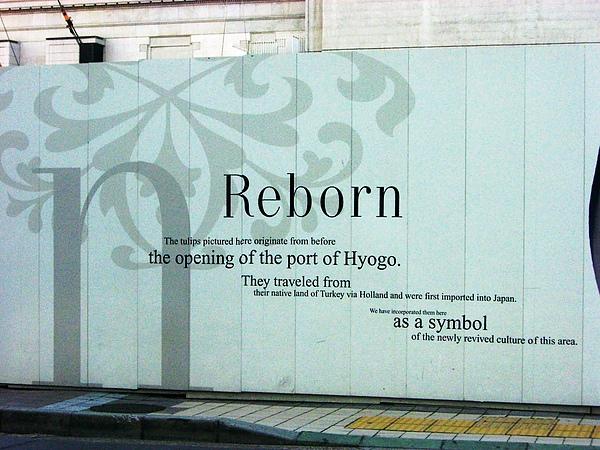 新的建築等待reborn.jpg