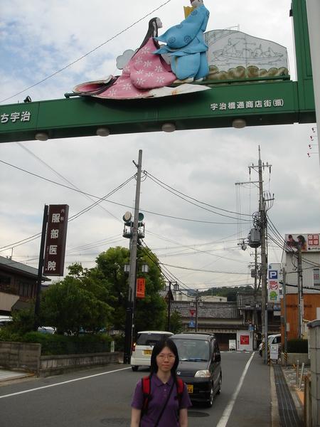 宇治橋通商店街