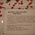 寶池王子飯店-源氏物語紅葉賀