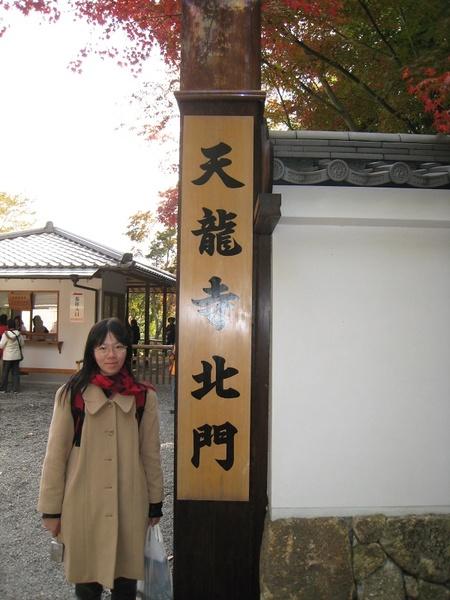 天龍寺--北門