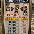 屋島shuttle bus時刻表