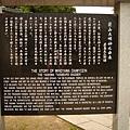 屋島寺---蓑山大明神由來