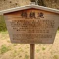 栗林公園---桶樋瀑布