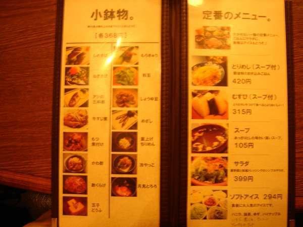 一鶴---下酒菜