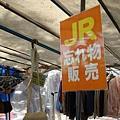 JR遺忘物品拍賣