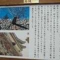 高知城---石樋