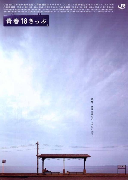 青春18~2001冬  下灘