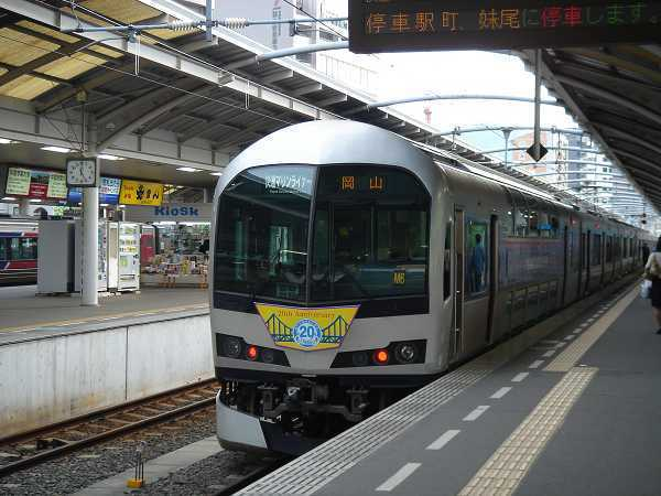 Marine Liner瀨戶大橋線20週年