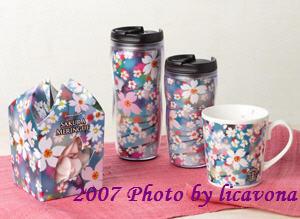 2007日本櫻花杯