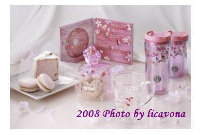 2008日本櫻花杯