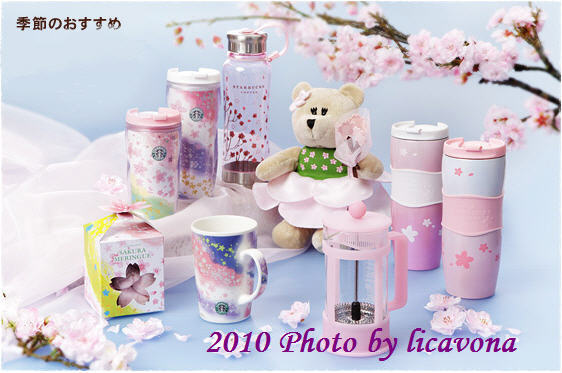 2010日本櫻花杯