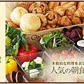 Piena朝食-日本全國第一名早餐