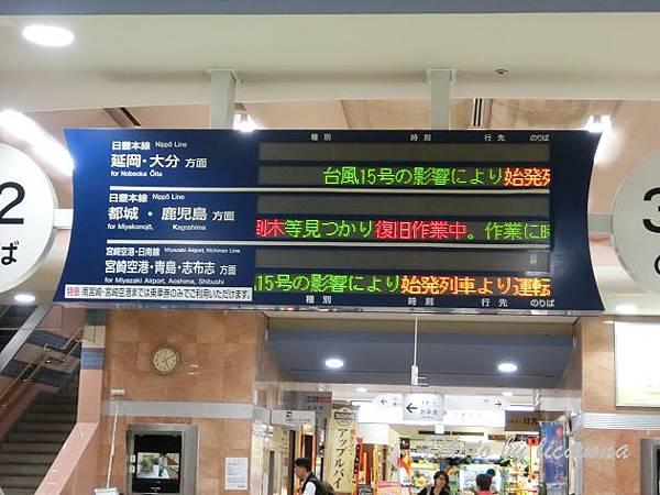 颱風JR停駛