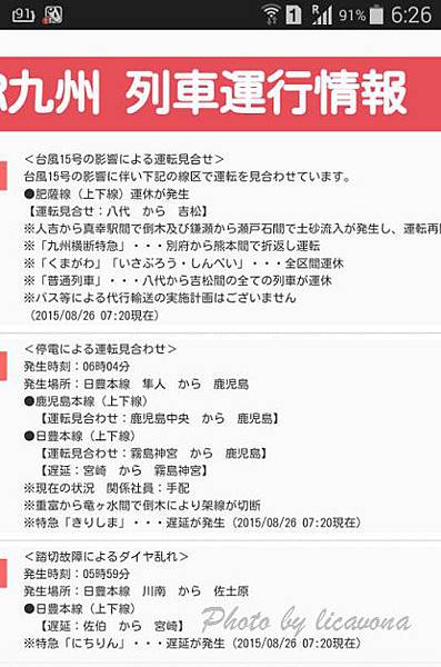 JR九州網站公告