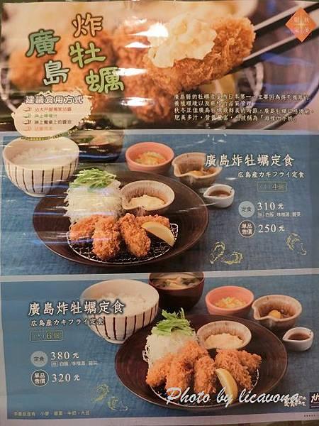 菜單-炸牡蠣