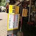 長崎鼻路邊不知名小店