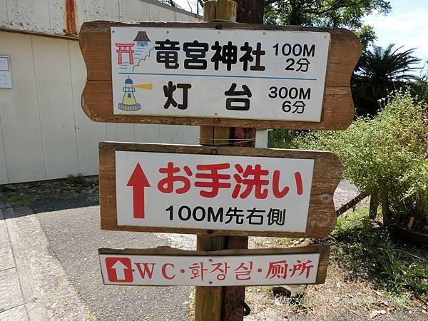 長崎鼻路標