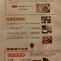 青葉鄉土料理menu