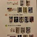 青葉鄉土料理-酒單menu