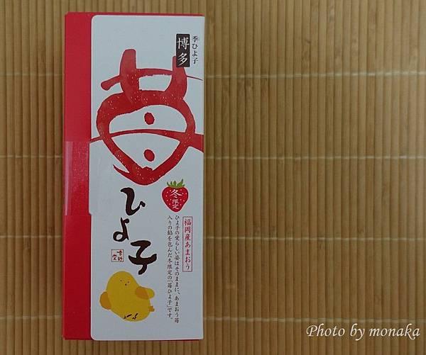 福岡機場名產--莓ひよ子