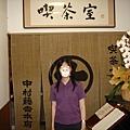 中村藤吉6