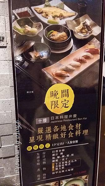 漢來弁慶1080晚間套餐